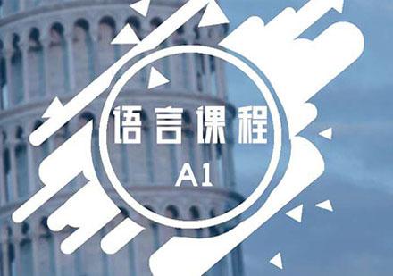 北京MAMAMIA意大利语学校