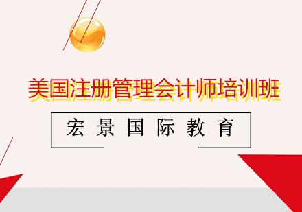 北京宏景国际教育