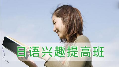 武汉奇言日语
