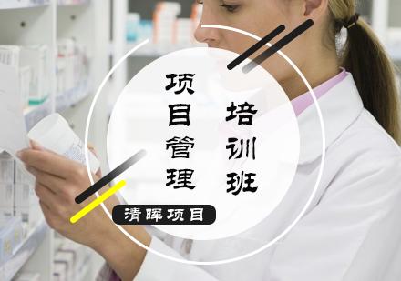 清晖项目管理培训中心