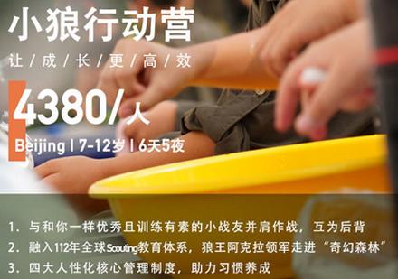 北京青青部落夏令营