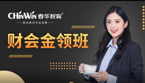 台州春华教育