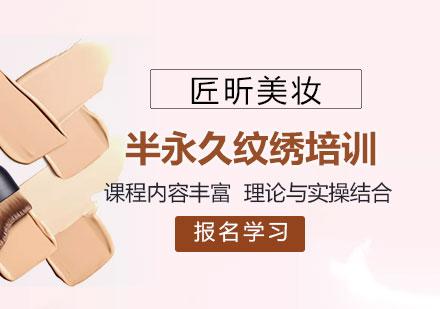 北京匠昕美妆商学院