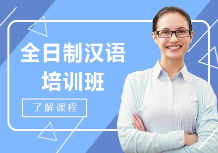 北京儒森汉语