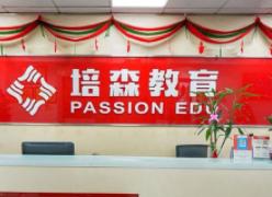 下沙培森外语培训学校