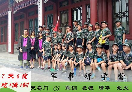 北京中合育才军旅特训营
