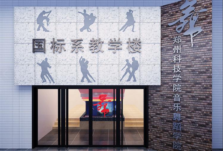 郑州科技学院国标舞系