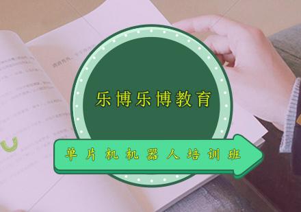 北京乐博乐博教育