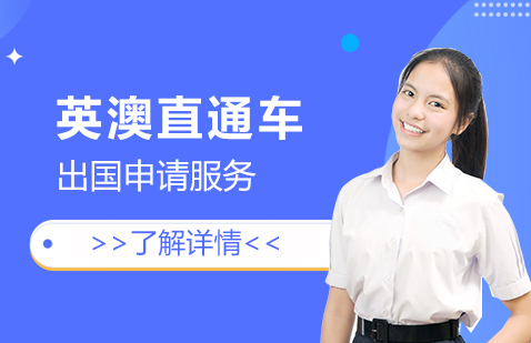 上海新航道学校