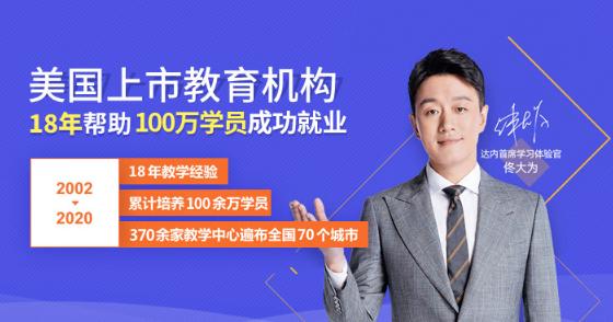 杭州达内教育IT培训学校