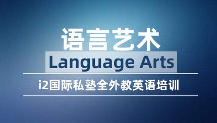 乐山i2国际私塾少儿英语培训