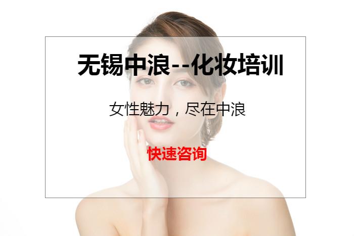 无锡专业的化妆培训学校