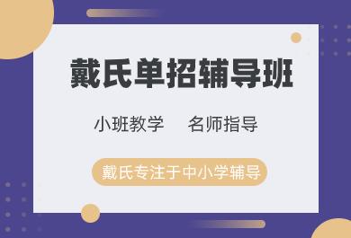 成都戴氏教育高升桥校区