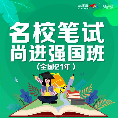 台州尚德教育成人学历进修学校