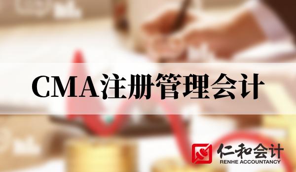 四川仁和会计培训学校