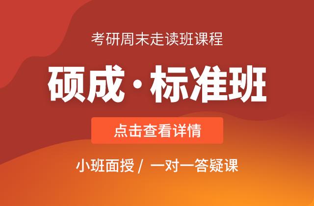 山西硕成启航考研培训学校