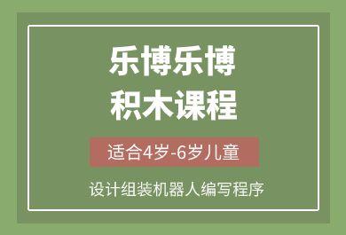 武汉乐博乐博