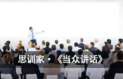 武汉思训家培训中心