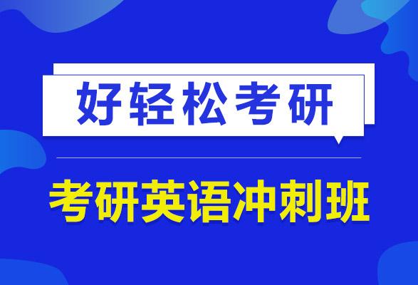广州新航道考研培训中心