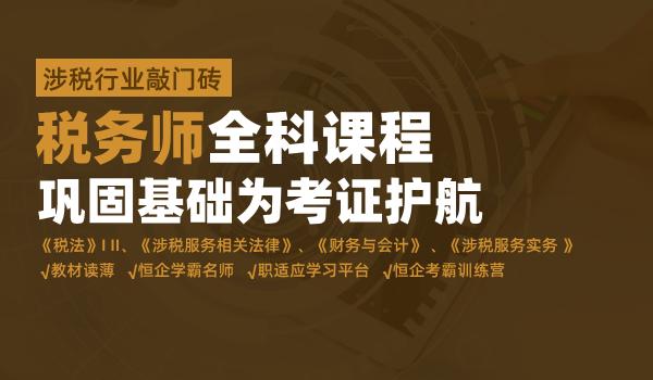 郫县恒企会计培训学校