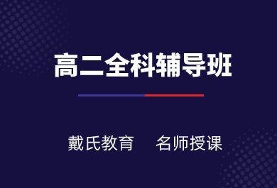 成都戴氏教育温江校区