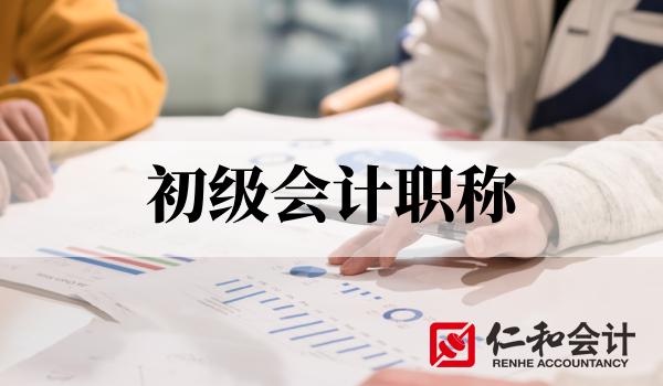 陕西仁和会计培训学校