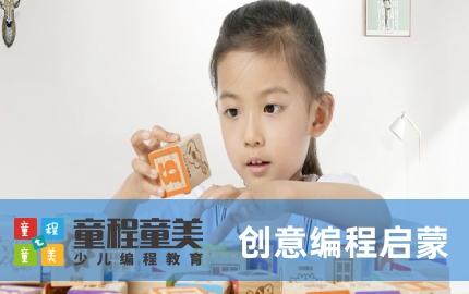 成都童程童美少儿编程培训锦江东大街校区