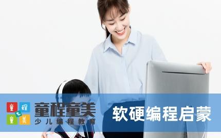 宜昌童程童美少儿编程培训学校