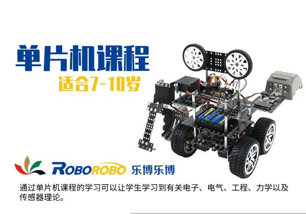 成都乐博乐博机器人编程学校青羊万达校区