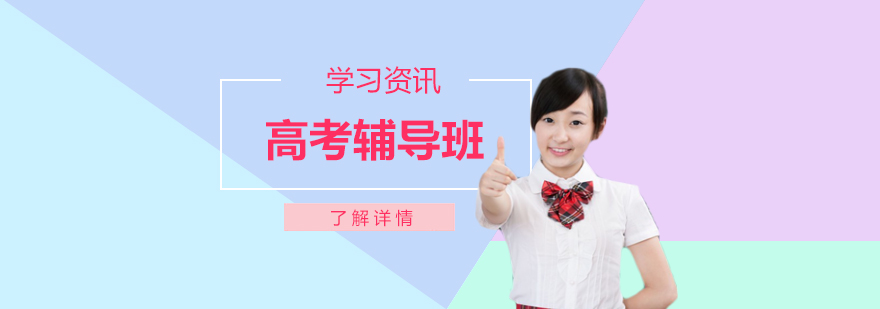 上海高考辅导班哪家好