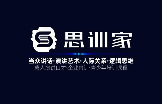 成都思训家演讲与口才培训机构锦江分校