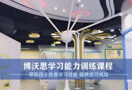 成都博沃思注意力记忆力培训中心锦江校区