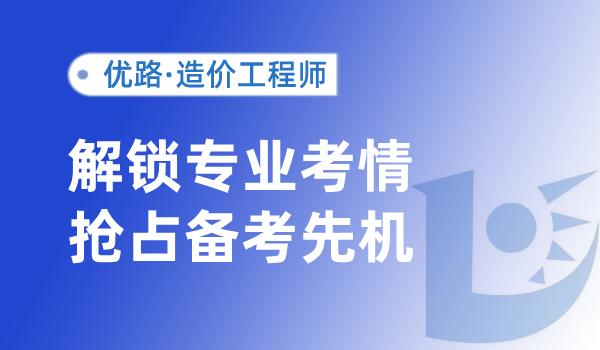 优路教育贵州校区