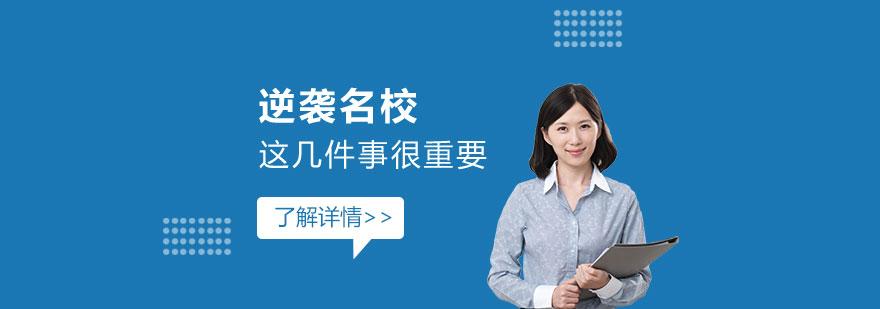 上海中考辅导班