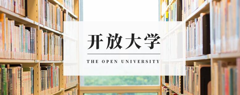 福建广播电视大学函授报名咨询入口