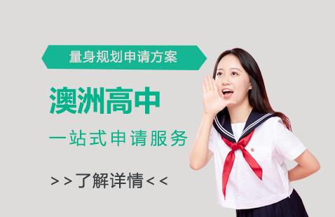 上海美世留学