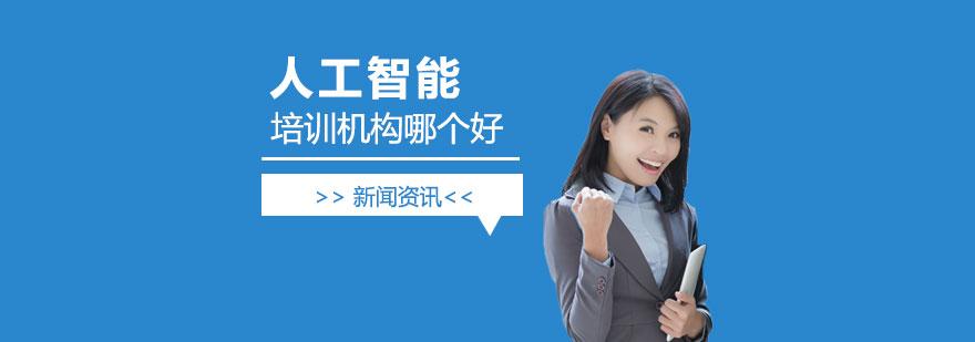 上海人工智能培训机构哪个好