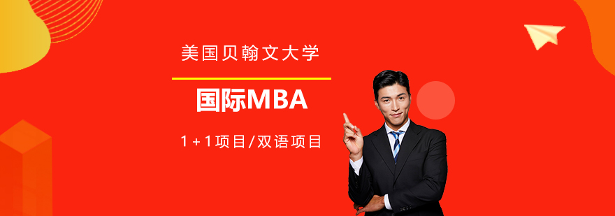 美国贝翰文大学MBA在线项目