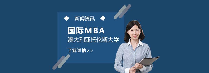 尚德教育与托伦斯大学合作推出国际MBA在线课程