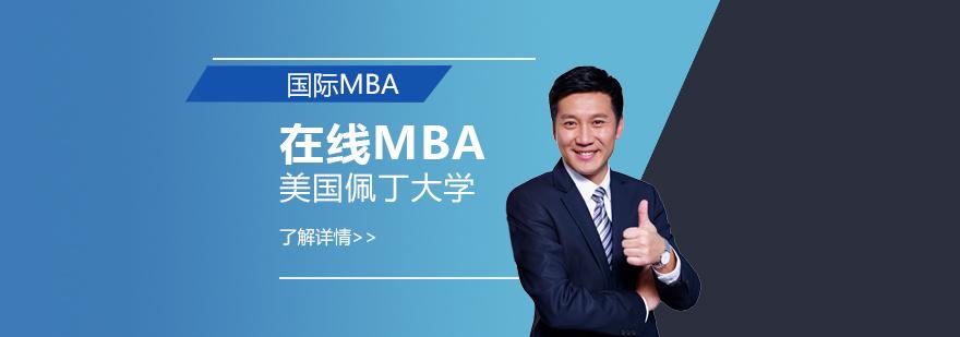 尚德教育与美国佩丁大学达成深度教育合作推出MBA在线项目