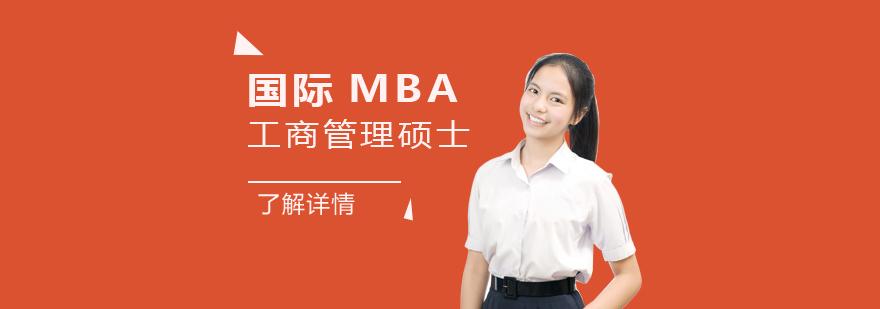 英语基础差的人也可以申请国际MBA