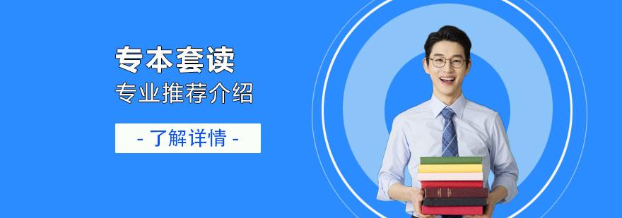 上海专本套读专业推荐