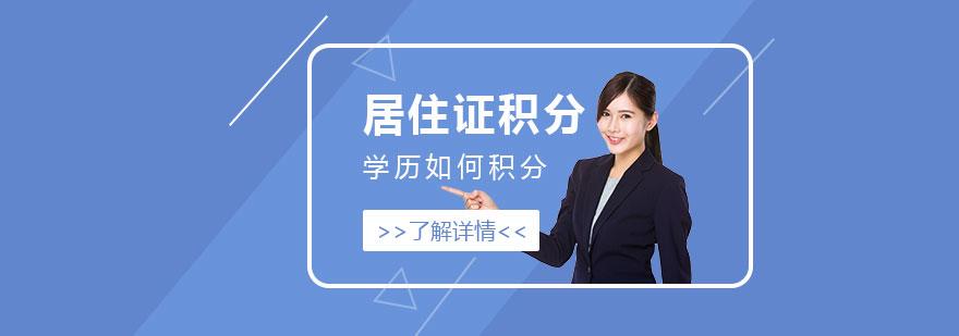 上海居住证积分:学历如何积分