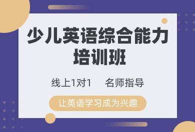 中山火箭猫少儿英语培训学校