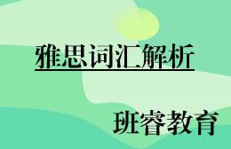 石家庄班睿教育