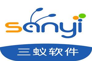 东莞三蚁软件有限公司