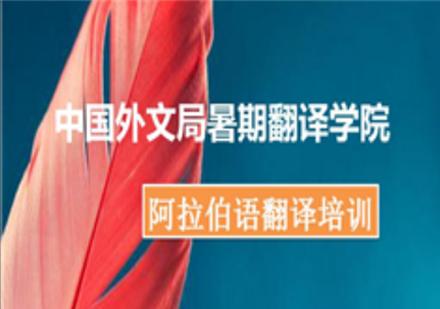 北京新达雅翻译专修培训学校