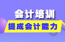汕头澄海汇诚会计培训中心