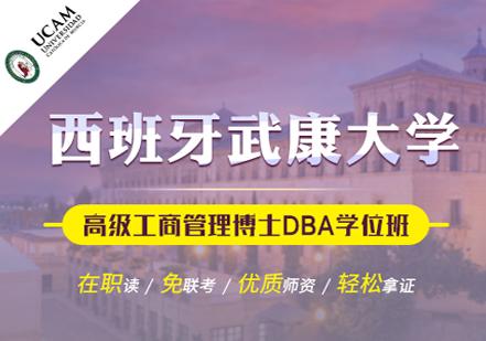 北京学威国际商学院