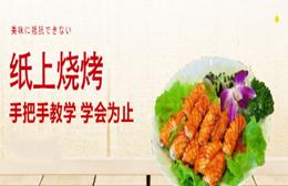 长沙食尚香小吃培训学校